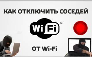 Как заблокировать пользователя wi fi