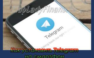 Как установить Телеграм на смартфон