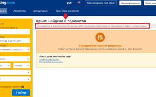 Почему Букинг не ищет отели в Крыму