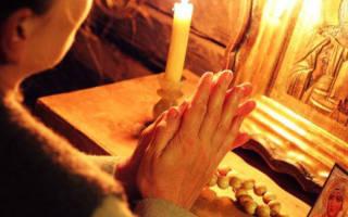 Какая есть молитва от злых людей