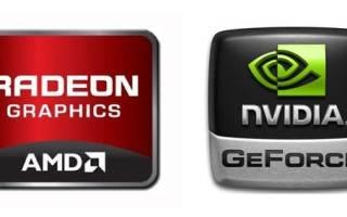 Что лучше Nvidia или Radeon