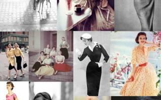 Как одевались женщины в 50 х годах