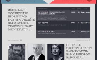 Как найти хорошего веб дизайнера