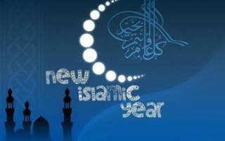 Когда празднуют мусульмане новый год