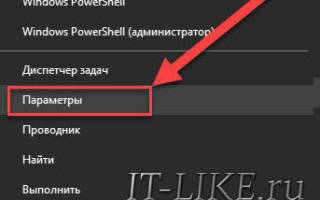 Как убрать пароль Windows 10
