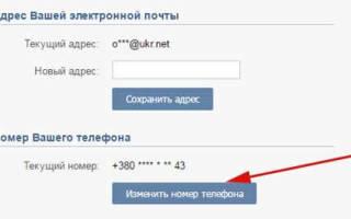 Как отвязать номер от страницы ВК