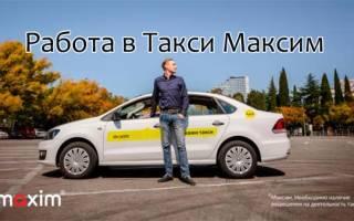 Как устроиться в такси Максим