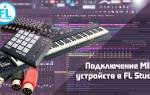 Как подключить синтезатор к FL Studio