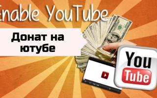 Как настроить донат на YouTube