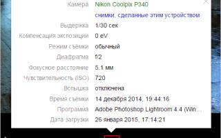 Как узнать информацию о картинке
