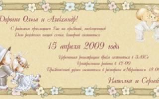 Как заполнить приглашение на свадьбу