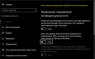 SmartScreen как отключить в Windows