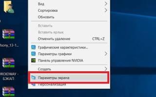 Как уменьшить разрешение экрана