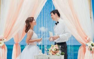 Как написать свадебную клятву