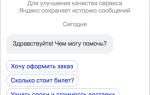 Как настроить Яндекс Диалоги