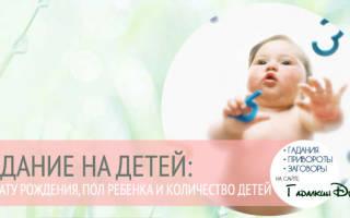 Как гадать на рождение ребёнка