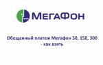 Как вернуть обещанный платеж мегафон