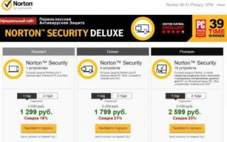 Что за программа Norton Security Scan