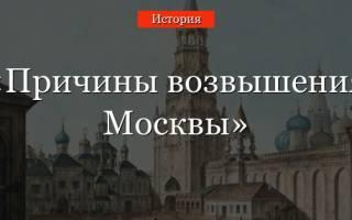 Какие были причины возвышения Москвы