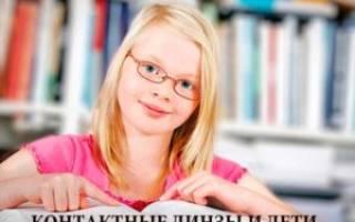 Можно ли носить линзы в 12 лет