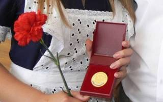 Как получить золотую медаль