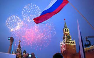 Сколько осталось существовать России
