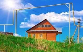 Как подключить газ к частному дому