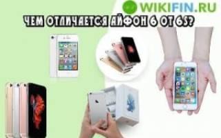 Чем отличается Айфон 6 от 6s
