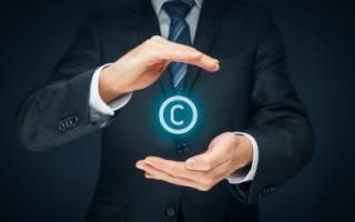 Как выглядит знак авторского права