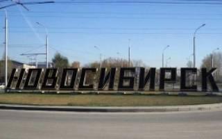Почему Новосибирск так назван