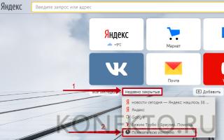 Как посмотреть историю в Яндексе