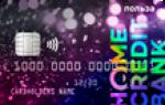 Какая банковская карта самая лучшая