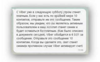 Когда Вайбер станет платным в России