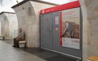 Как пользоваться туалетом в метро