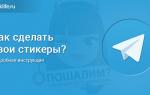 Как делать стикеры в телеграмме
