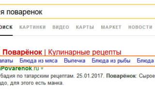 Быстрые ссылки Яндекс как сделать
