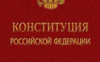 О чем статья 51 Конституции РФ