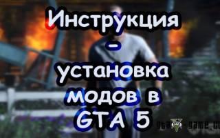 Как установить моды на GTA 5