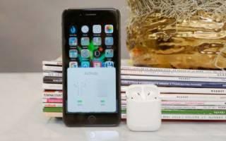 Как настроить airpods в iphone