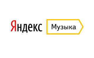 Что дает подписка Яндекс Музыка