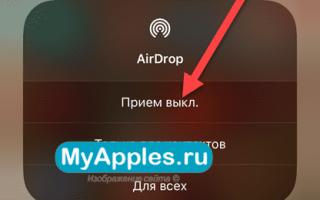 Как включить air drop от apple