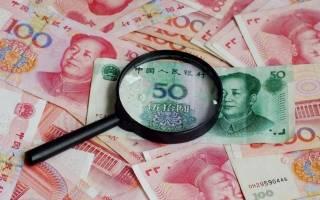 Какие деньги используются в Китае