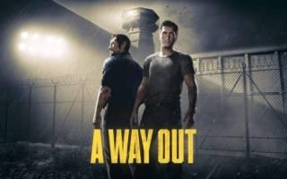 Как играть с другом в Way Out