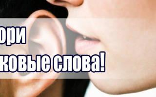 Как говорить ласковые слова мужчине