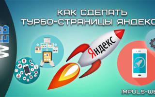 Как сделать турбо страницы Яндекс