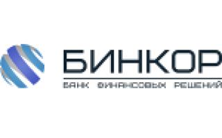 Банк финансовых решений Бинкор