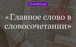Что такое главное и зависимое слово