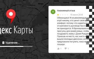 Как удалить отзыв на Яндекс Картах