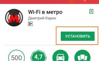Как настроить интернет в метро Москвы
