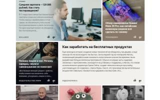 Что написать в Яндекс Дзене